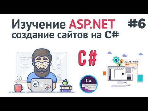 Изучение ASP.NET Core MVC / #6 - Фреймворк Entity. Работа с базой данных