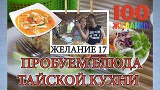Тайская кухня - попробовать блюда тайской кухни - желание 17