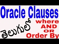 Oracle Clauses in telugu | WHERE | AND | OR | ORDER BY