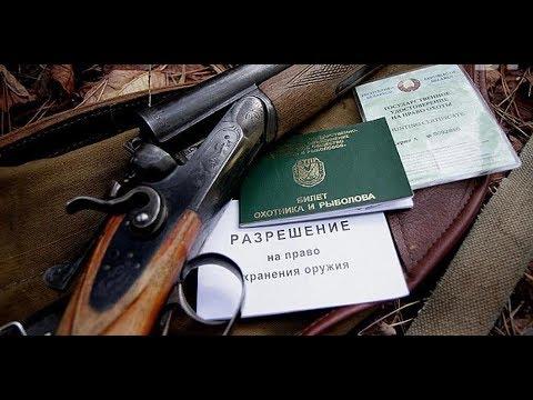 Как получить лицензию на покупку оружия и как продлить разрешение на оружие