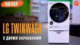 Стиральная машина с ДВУМЯ барабанами ✅ Обзор LG TwinWash