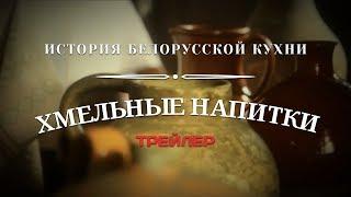 ИСТОРИЯ БЕЛОРУССКОЙ КУЛИНАРИИ. ХМЕЛЬНЫЕ НАПИТКИ | Трейлер | Документальный фильм