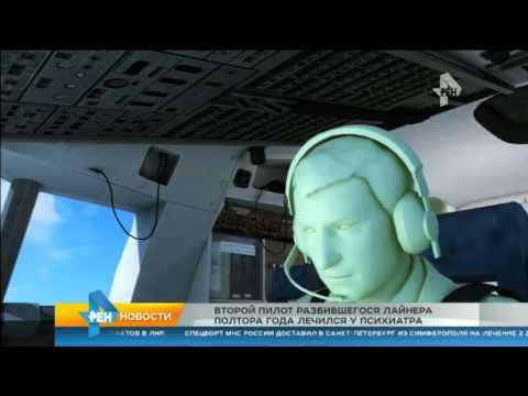 Пилот разбившегося А320 пытался топором выломать дверь в кабину