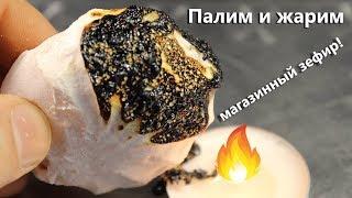 Пытки над зефиром! Подпаливаем и жарим зефир из магазина. Будет ли он гореть?