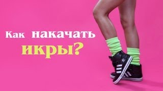 Как Накачать Икры? Фитнес Дома(В этом видео вы увидите как можно накачать икроножные мышцы в домашних условиях., 2013-02-22T18:45:49.000Z)
