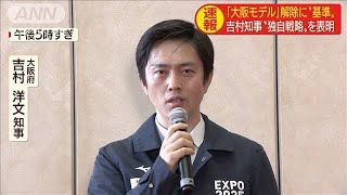 「大阪モデル」15日時点で判断 知事が独自基準公表(20/05/05)