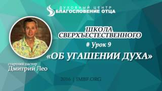 Урок 9 - Об угашении Духа - Школа сверхъестественного (Дмитрий Лео) imbf.org