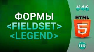 #46 Формы в html тег fieldset и тег legend, Как создать форму на языке HTML