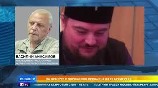 """Тайная встреча Порошенко: идея властей Украины по """"автокефалии"""" полностью дискредитирована"""