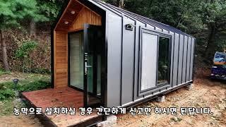 분당에 설치한 6평농막으로 힐링~애니홈게이블