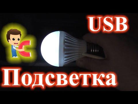 видео: usb подсветка стола своими руками