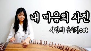 사랑의불시착ost💕송가인 - 내 마음의 사진 가야금연주 Korea instrument Gayageum cover BY.YEJI