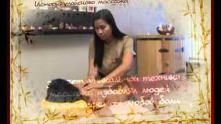 Сиам Белгород - История массажа.avi(Традиционный тайский массаж в Белгороде., 2010-10-22T07:14:45.000Z)