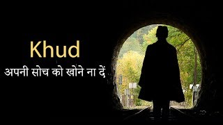 Inspirational Hindi Poem #5 - Jab Hum Khud