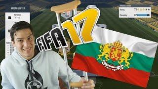 Христо играе: FIFA 17 ЧЕСТИТ НАЦИОНАЛЕН ПРАЗНИК! 5-дневно предизвикателство ден #1