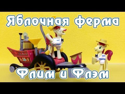 Ферма Сладкое Яблоко - Обзор фигурок My Little Pony - часть 4
