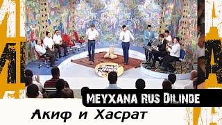 Мейхана на русском языке-Акиф и Хасрат-Meyxana-2012 Sozumuz Sozdur