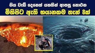 වැඩි දෙනෙක් යහතින් ආපසු නොඑන මිහිපිට ඇති භයානකම තැන් 8 ක් - 8 Most Dangerous Places On Earth