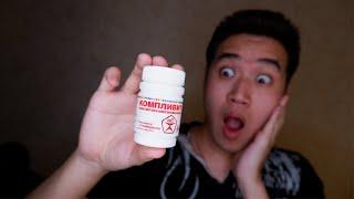 Я принимал витамины 30 дней. Работает ли Компливит? Проверил на себе