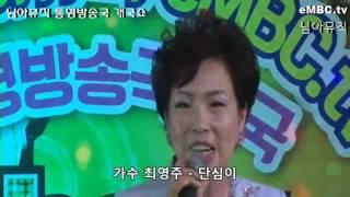 가수최영주   단심이 2016 4 6 님아뮤직통영방송국개국 embc tv출연문의 010 3535 2814