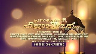പ്രണയം തേടി, ഹിജാസിലേക്ക്- Heart touching Documentary about Life of Prophet Muhammed (SAW)