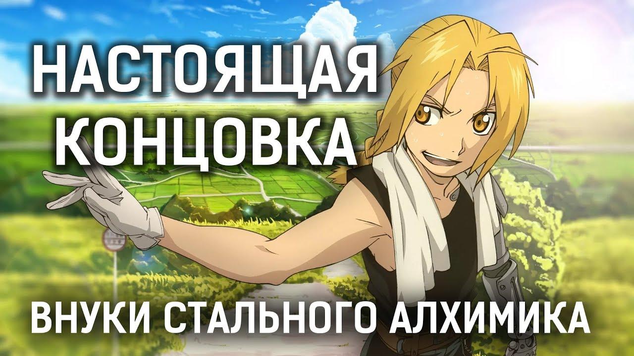 Настоящая концовка аниме - Стальной алхимик | Внуки ...