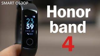 Honor band 4 - будущий бестселлер или проходной браслет?