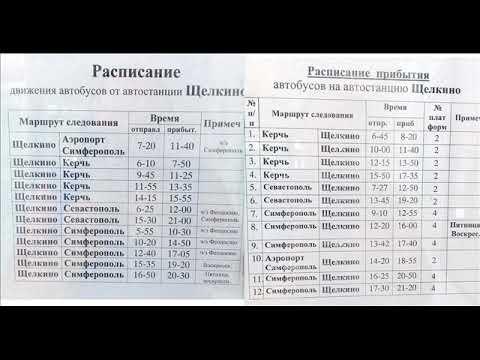 Расписание автобусов Щёлкино 2019