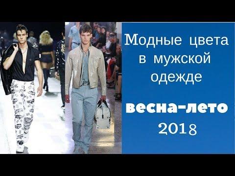 Модные  цвета в мужской одежде весна лето 2018