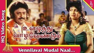 Vennilavai Song |Uzhaithu Vazha Vendum Tamil Movie Songs | Vijayakanth | Radhika | Pyramid Music
