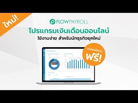 จ่ายเงินเดือนเองง่ายๆ ด้วย FlowPayroll โปรแกรมเงินเดือน ออนไลน์ ที่ช่วยให้ทำงานได้ทุกที่