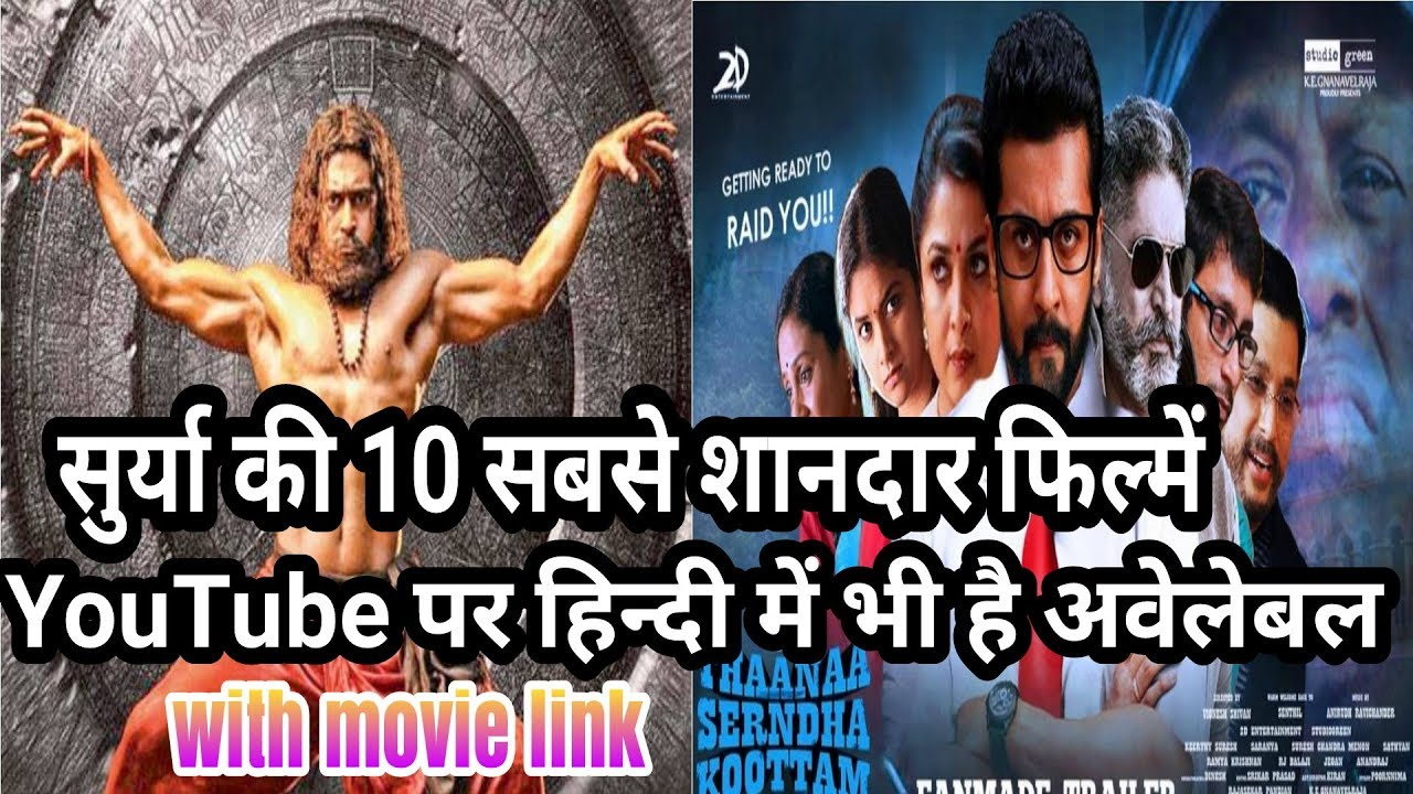 top 10 surya movies dubbed in hindi || explain in hindi | filmy dost