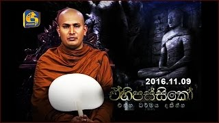 Ehipassiko | Weherakele Saddhalankarathissa Thero - 09th November 2016