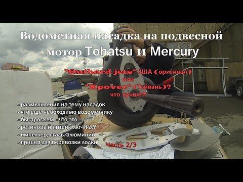 Выбор водометная насадка США vs Тайвань на лодочный мотор Tohatsu/Mercury 40/Outboard jets и x-Power