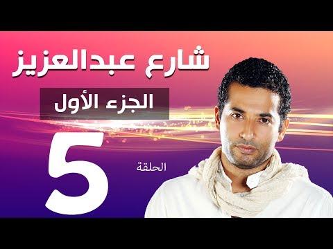 مسلسل شارع عبد العزيز الجزء الاول الحلقة    5   Share3 Abdel Aziz Series Eps