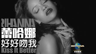 蕾哈娜 Rihanna  - 好好吻我 Kiss It Better(120秒 MV)