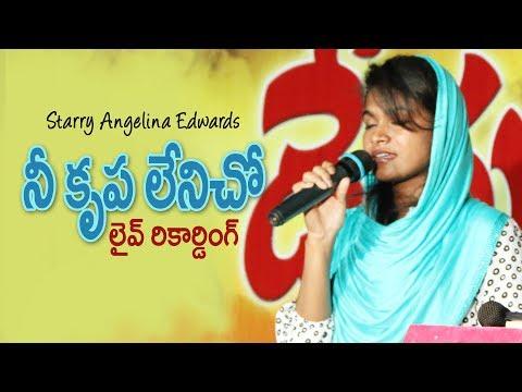 Nee Krupa Lenicho cover || Starry Angelina Edwards || Latest New Telugu Christian Songs