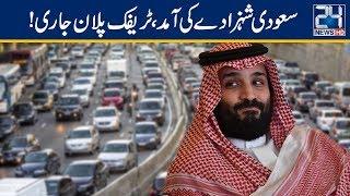 Mohammad Bin Salman's Pakistan visit