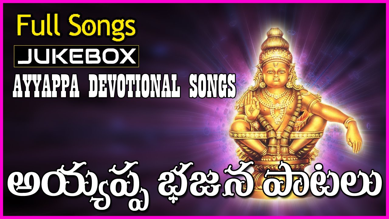 Lord Ayyappa Telugu Devotional Songs || Jukebox || Lord