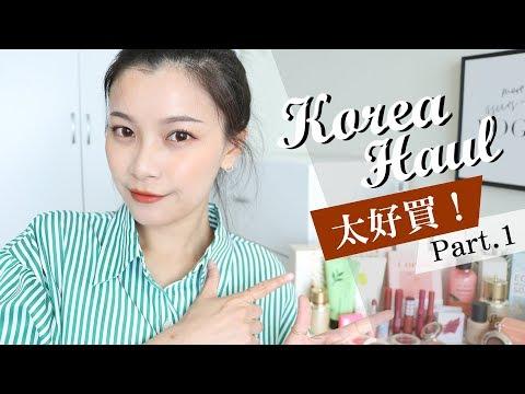 好物 or 雷物🤔❓ 85樣韓國戰利品開箱 美妝篇 (上)|Korea Beauty Haul (片長慎入!)|夢露 MONROE