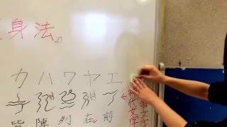 一ノ瀬文香先生の忍者講座/九字護身法 一ノ瀬文香 検索動画 25