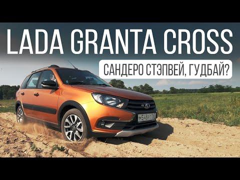 SubaRUS? Тест новой Lada Granta Cross и ответы на вопросы (+видео)