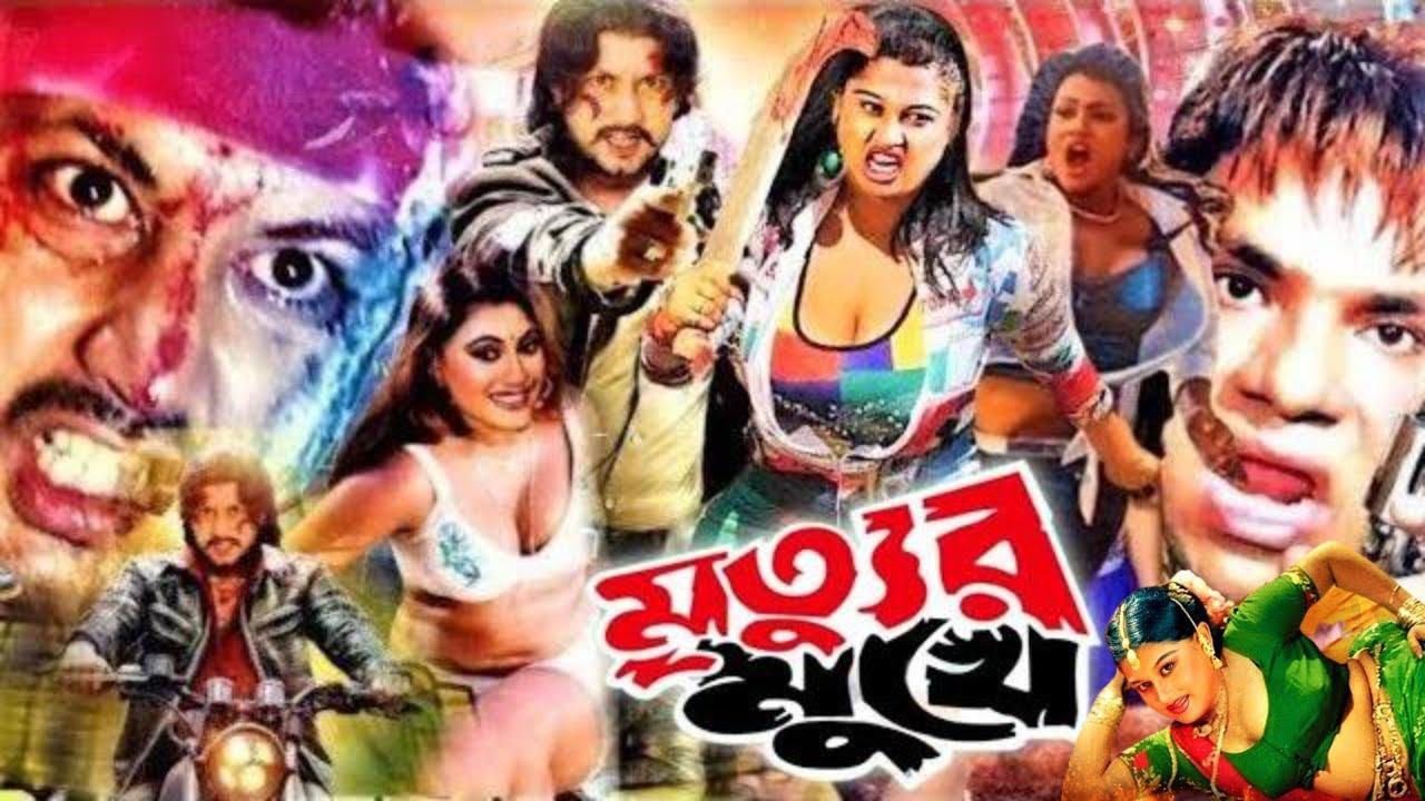 মৃত্যুর মুখে   Mrittur Mukhe   Amin Khan   Moyuri   Munmun   Malek Afsary   Bangla Full Lenth Movie