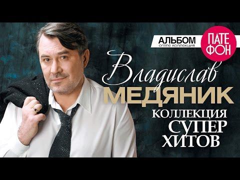 Слава МЕДЯНИК - Лучшие песни (Full album) / КОЛЛЕКЦИЯ СУПЕРХИТОВ / 2016