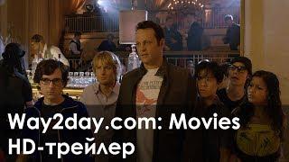 Кадры – Русский трейлер (2013, HD)