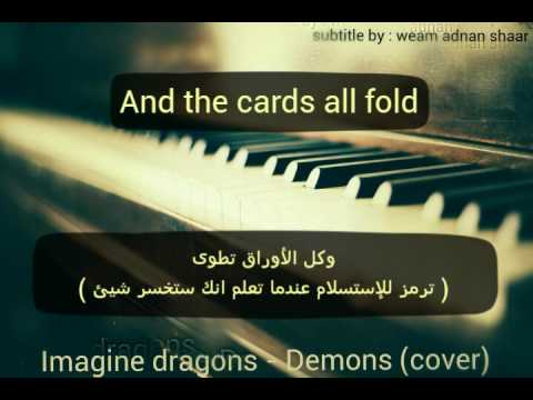Imagine dragons - demons lyrics مترجمة