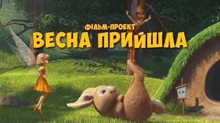 Яркий праздник Весны 2021 в детском саду №1 гр1
