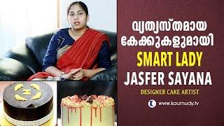 Smart Lady   Jasfer Sayana   Designer Cake Artist   Kaumudy TV