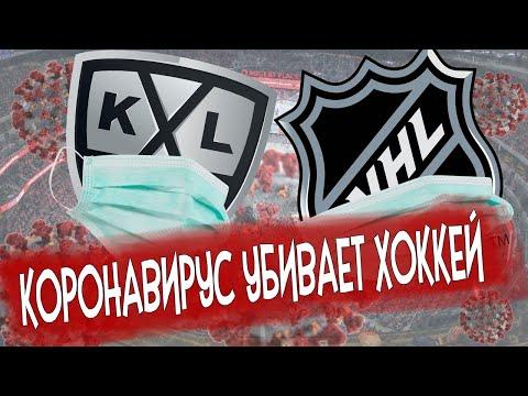 КУБОК ГАГАРИНА ОСТАНОВЛЕН - НХЛ РАСПУСТИЛИ - коронавирус диктует новые правила игры, что дальше?