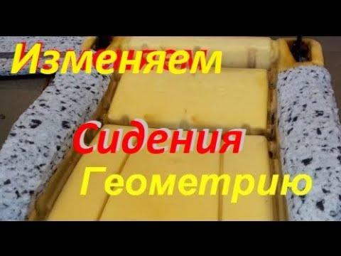 видео: Как восстановить поролон на сидении и слегка нарастить боковую поддержку  Перешив